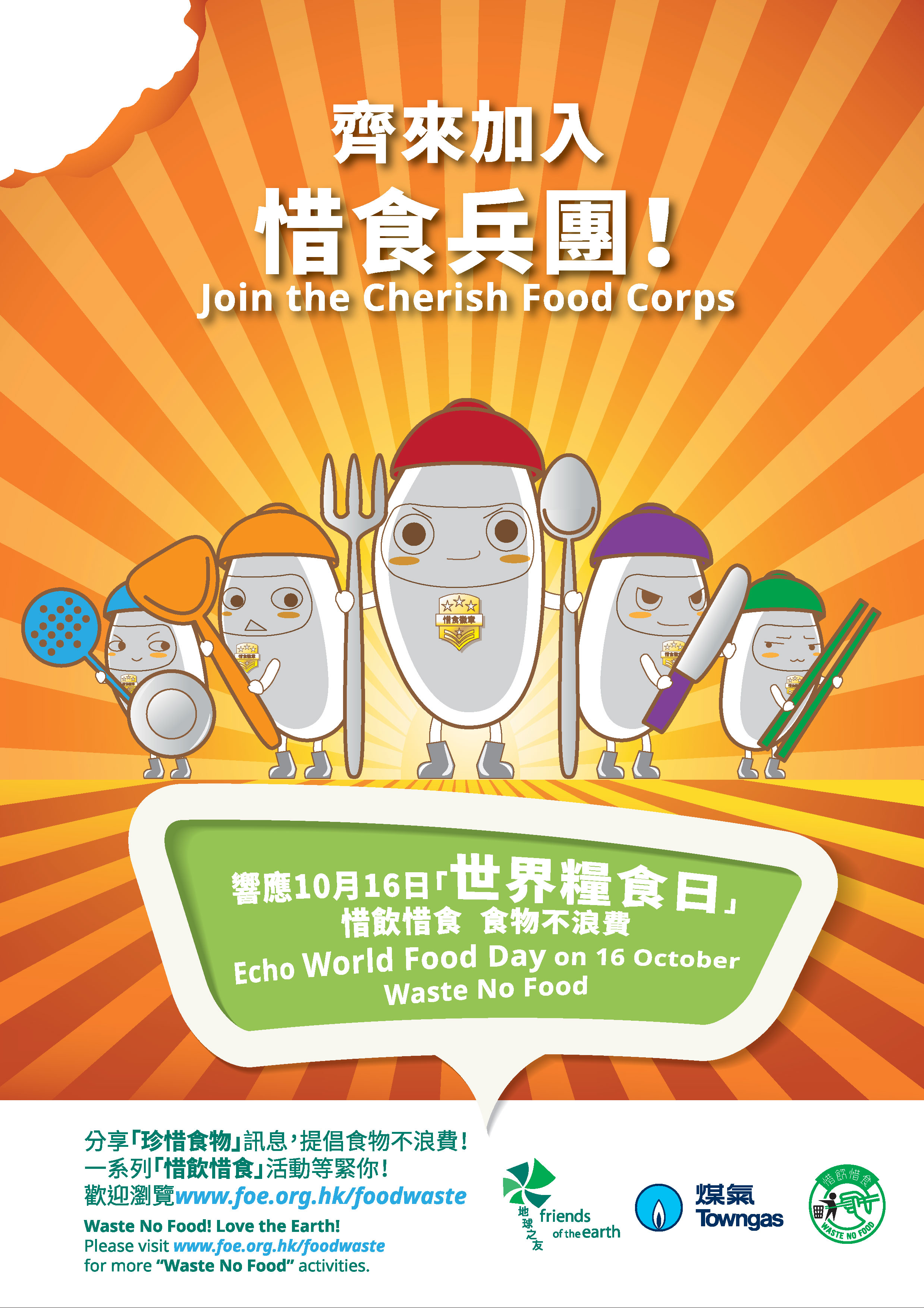 """Waste No Food"""" Campaign Poster – Cherish Food Corps"""